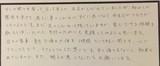 山口市在住の会社員井上様30歳お悩みの症状:腰痛、足のしびれ直筆メッセージ