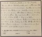 山口市在住の会社員金子様42歳お悩みの症状:十年来の腰痛直筆メッセージ