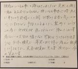防府市在住の会社員加藤様60代お悩みの症状:眠れない腰痛直筆メッセージ