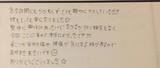 防府市在住の会社員中村様20歳お悩みの症状:肩こり、背中の痛み直筆メッセージ