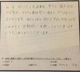 防府市在住の会社員高橋様45歳男性お悩みの症状:交通事故の後遺症直筆メッセージ