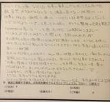防府市在住の会社員清水様35歳お悩みの症状:腰痛、ヘルニア直筆メッセージ