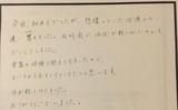 山口市在住の会社員中田様25歳お悩みの症状:骨盤のゆがみ直筆メッセージ