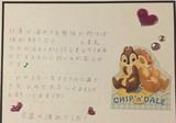 防府市在住の学生渡辺様18歳お悩みの症状:ストレスによる肩こり直筆メッセージ