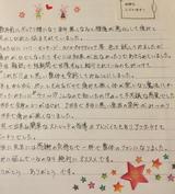 防府市在住の会社員後藤様39歳お悩みの症状:ぎっくり腰直筆メッセージ