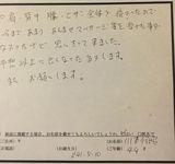 防府市在住の会社員川元様44歳お悩みの症状:全身の痛み直筆メッセージ