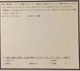 防府市在住の川上様70歳お悩みの症状:腰痛ヘルニア直筆メッセージ