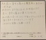 防府市在住の会社員小林様50歳お悩みの症状:肩こり、背中の痛み直筆メッセージ