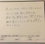 防府市在住の会社員吉田様36歳お悩みの症状:血行不良直筆メッセージ